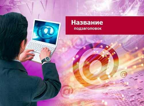 Шаблон презентации Электронная почта - титул