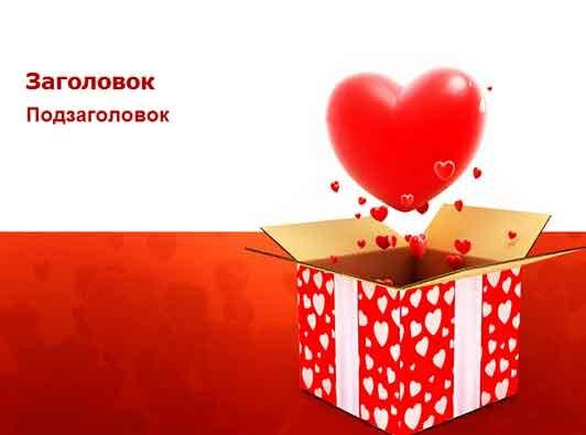 Шаблон презентации Любовь - титул