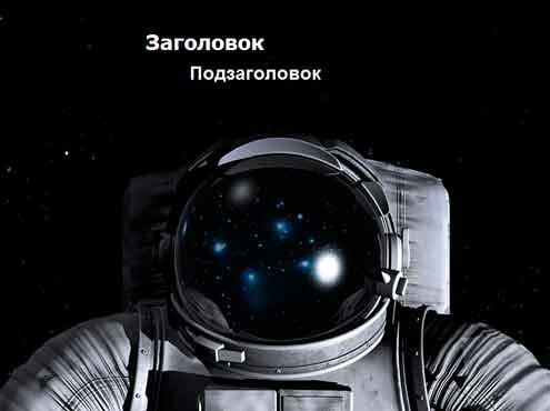 Шаблон презентации Космонавт в открытом космосе - титул