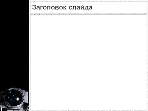 Шаблон презентации Космонавт в открытом космосе - основная часть