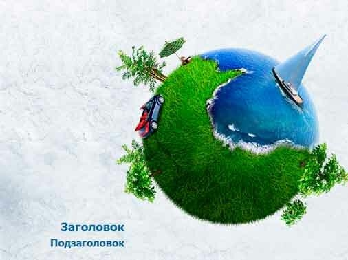 Шаблон презентации 3D Земля - титул