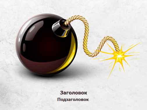 Шаблон презентации Бомба - титул