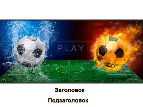 Шаблон презентации Футбол - титул