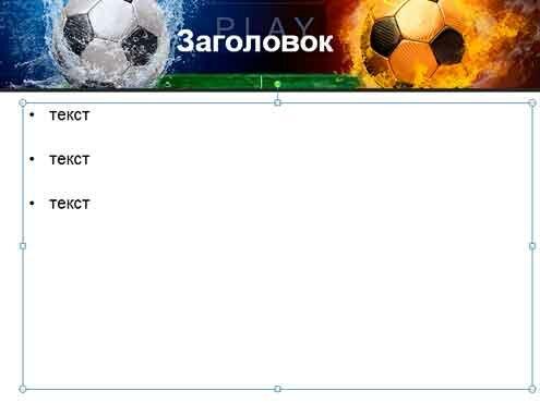 Шаблон презентации Футбол - содержание