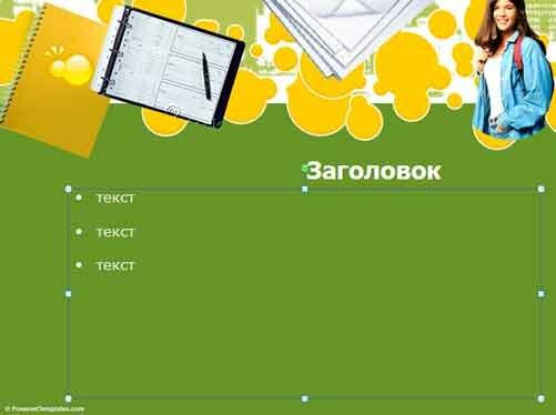 Шаблон презентации Школьные друзья - содержание
