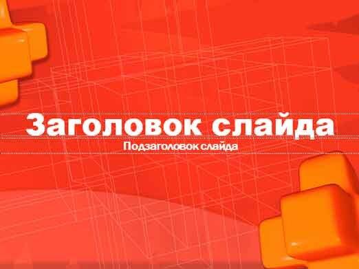 Шаблон презентации Кубическая абстракция - титул