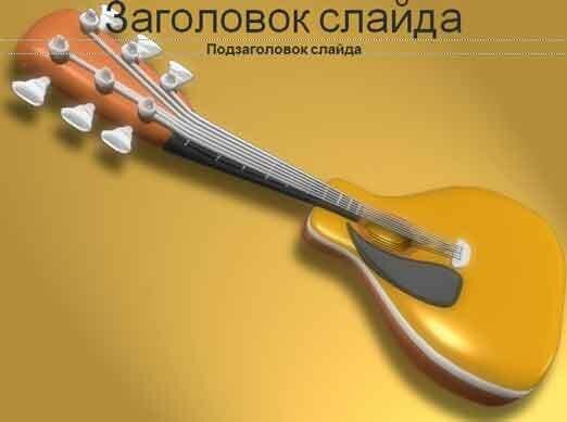 Шаблон презентации Игра на гитаре - титул