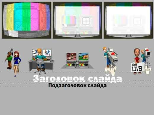 Шаблон презентации Телевидение - основная часть