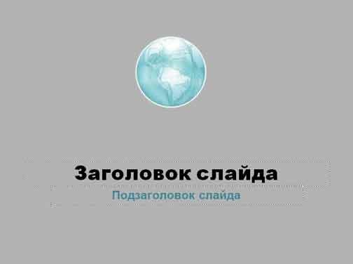 Шаблон презентации Земной шар - основная часть