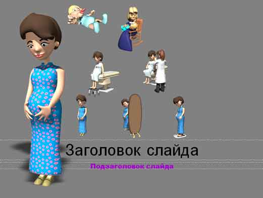 Шаблон презентации Мама и ребенок - основная часть