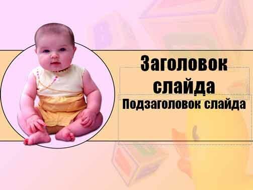 Шаблон презентации Развитие малыша - титул