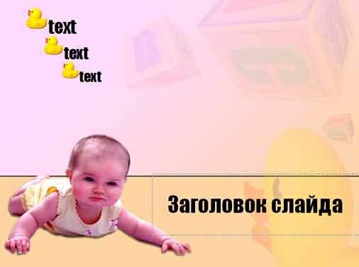 Шаблон презентации Развитие малыша - содержание
