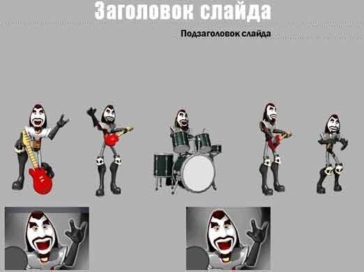 Шаблон презентации Рок-музыкант - основная часть