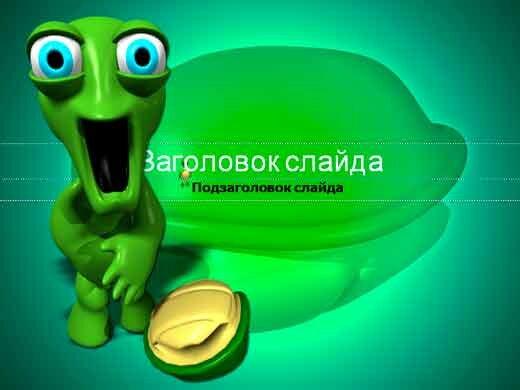 Шаблон презентации Заяц и черепаха - титул