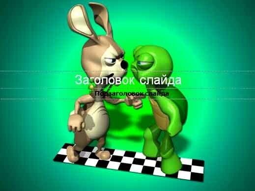 Шаблон презентации Заяц и черепаха - основная часть