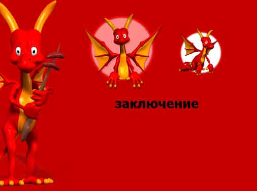 Шаблон презентации Сказочный дракон - основная часть