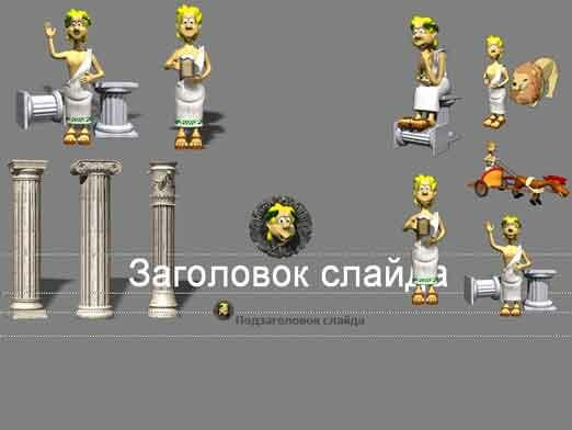 Шаблон презентации Древний римлянин - основная часть