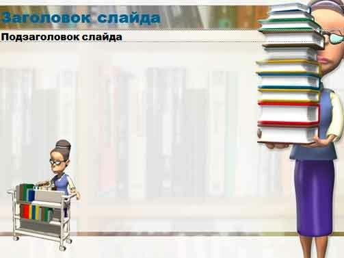 Шаблон презентации В библиотеке - титул