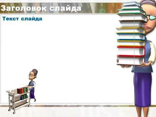 Шаблон презентации В библиотеке - содержание