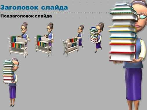 Шаблон презентации В библиотеке - основная часть