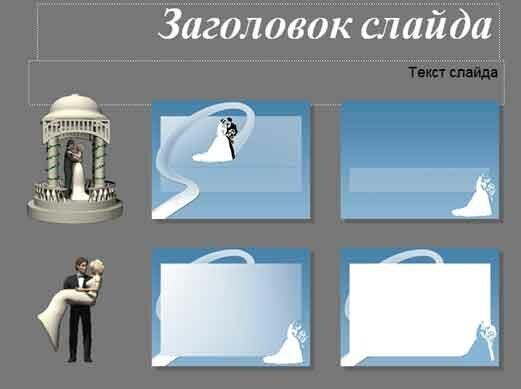 Шаблон презентации Свадьба - основная часть