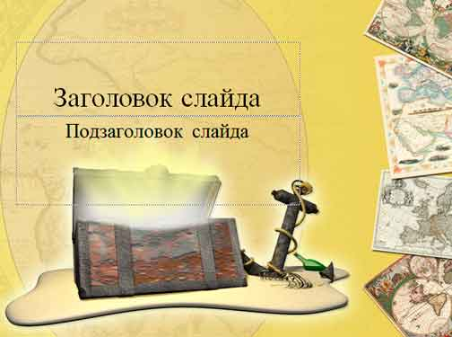 Шаблон презентации Поиски клада - титул