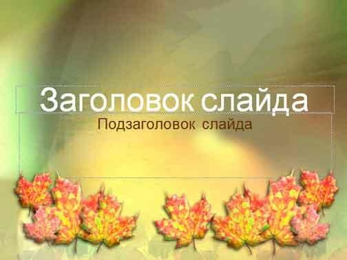 Шаблон презентации Осень - титул