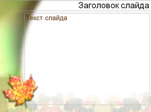 Шаблон презентации Осень - основная часть