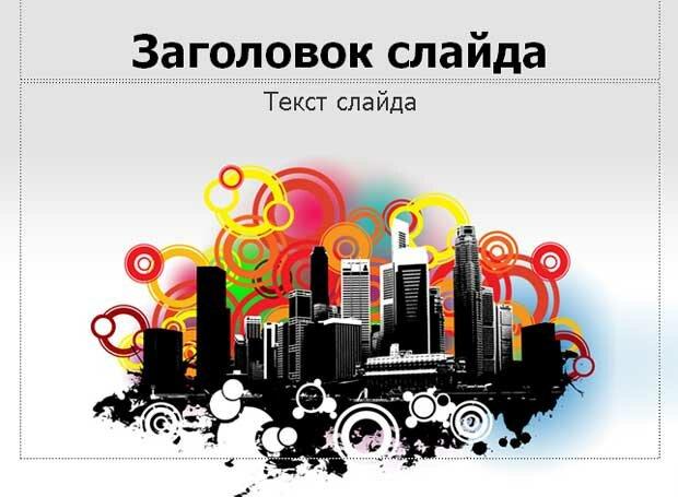 Шаблон презентации Город