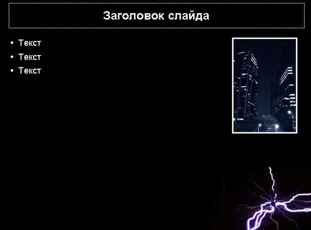 Шаблон презентации Явление электричества