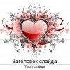 """Шаблон """"Любящее сердце"""""""