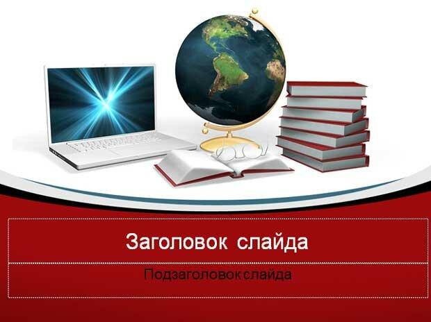 Шаблон презентации Обучение через интернет