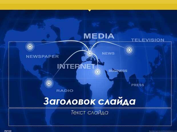 Шаблон презентации Медиа технологии