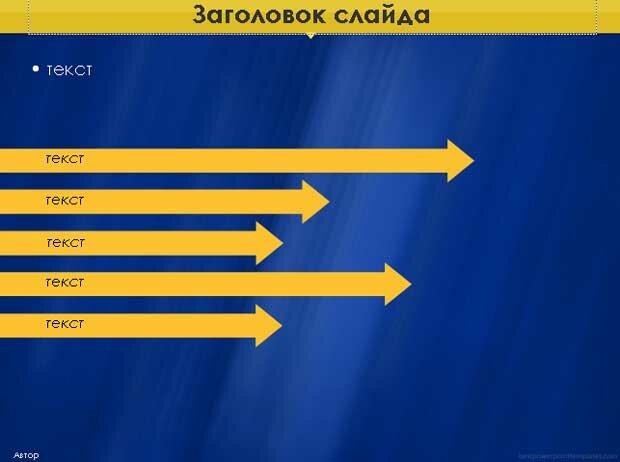 Шаблон презентации Информационные технологии