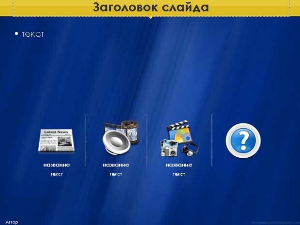Шаблон презентации Современные технологии