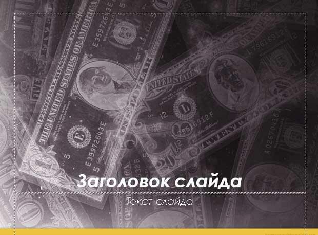 Шаблон презентации Деньги