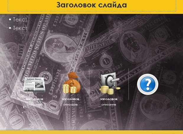 Шаблон презентации Доллары