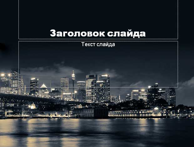 Шаблон презентации Ночной город