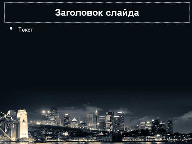 Шаблон презентации Огни ночного города