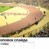 """Шаблон """"Летняя олимпиада"""""""
