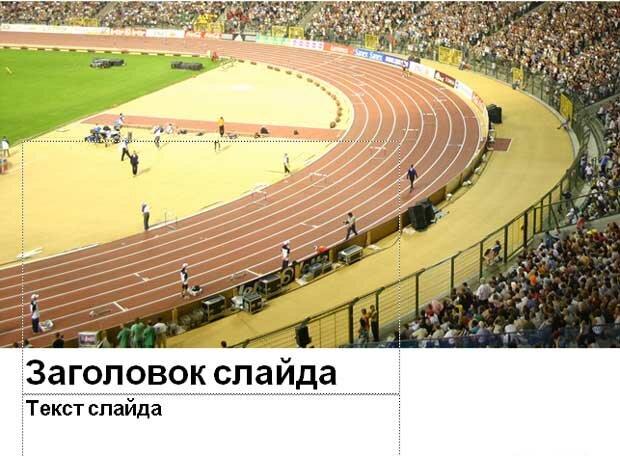 Шаблон презентации Летняя Олимпиада