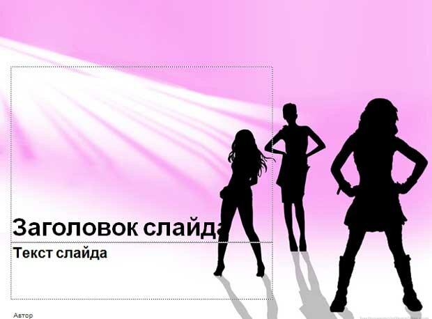 Шаблон презентации Женский